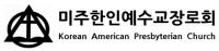 미주한인예수교장로회 총회